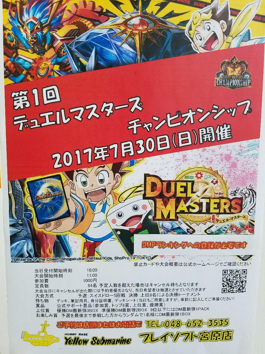 【デュエルマスターズ】7/30(日)開催となります『デュエルマスターズチャンピオンシップ』の参加ご予約ですが、皆様の応援