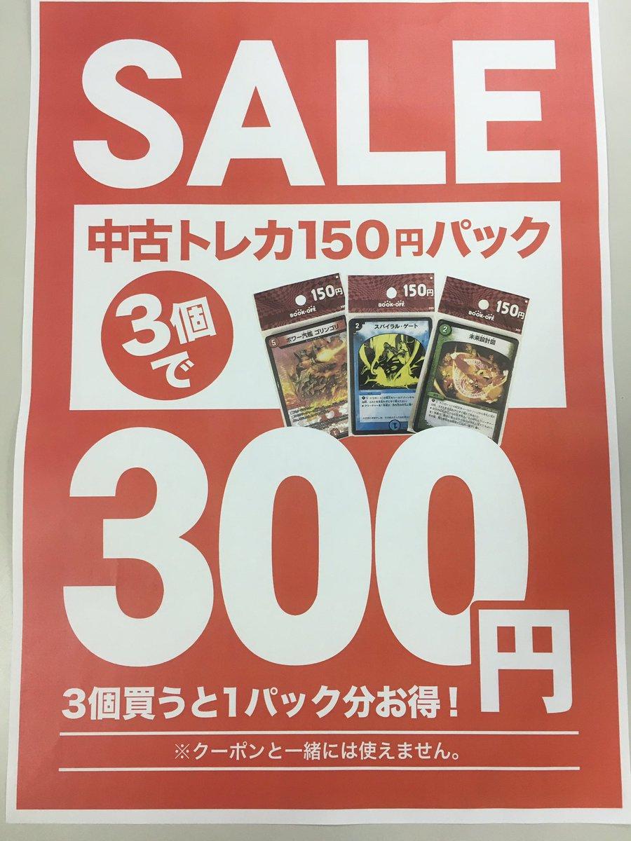 明日は3周年祭!シークレットセールの1つを特別に公開٩( 'ω' )وデュエマ、遊戯王など150円の赤いパックが3つで3