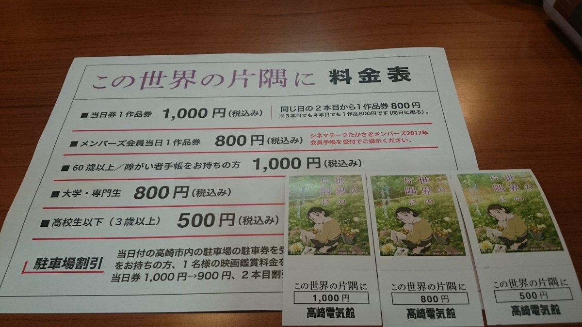 高崎電気館での『この世界の片隅に』は特別料金です!一般1000円、大学生・専門学生800円、そして高校生以下500円です
