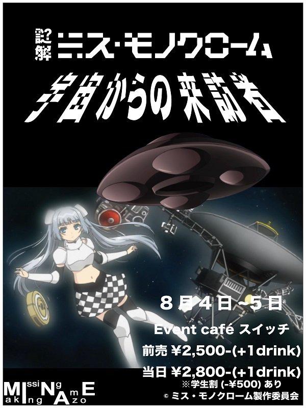 【チケット販売情報】8/4(金)~8/5(土)「宇宙からの来訪者」待望のミス・モノクローム コラボの60分謎解き公演が再