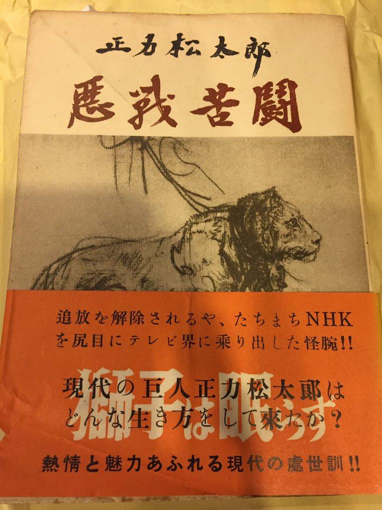 趣味展での買い物。正力松太郎『悪戦苦闘』昭和27年刊。200円。テレビ競争についての章あり。