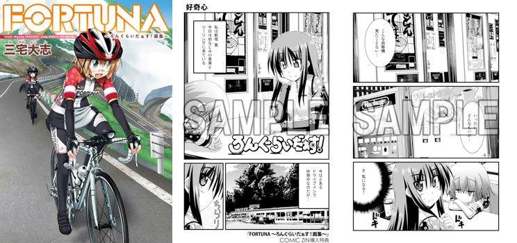 【特典・コミック】そして三宅大志先生の画集も2冊同時発売! 『FORTUNA ~ろんぐらいだぁす!画集~』には描き下ろし