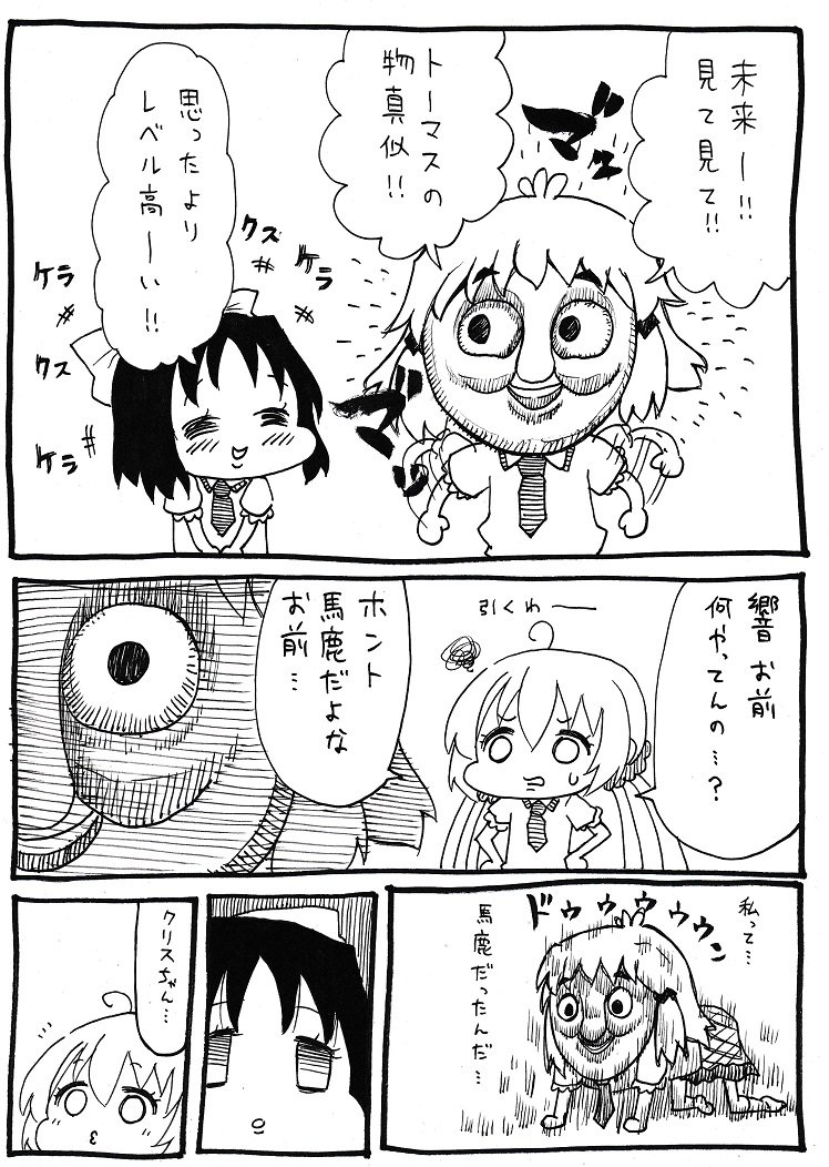 シンフォギア漫画描いた