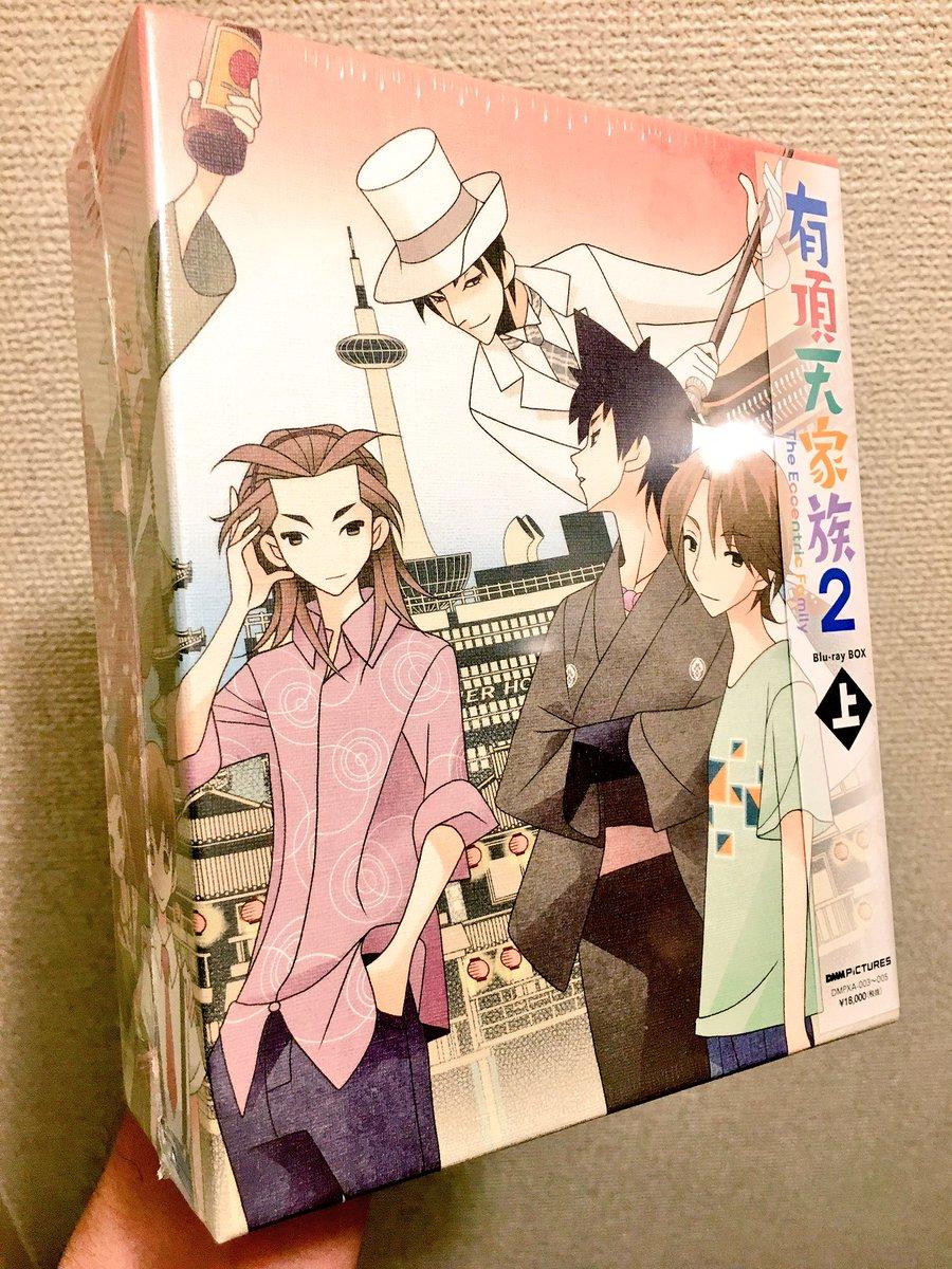 来週発売!「有頂天家族2」ブルーレイBOX上巻をいただきました!うれしいなー!
