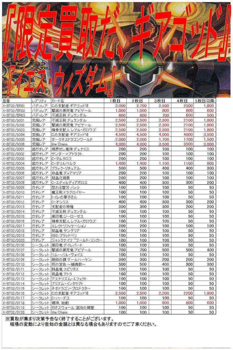 静鑑トレカコーナーよりお知らせ!バディファイト最新弾「カオス・コントロール・クライシス」の枚数限定買取を実施しています!