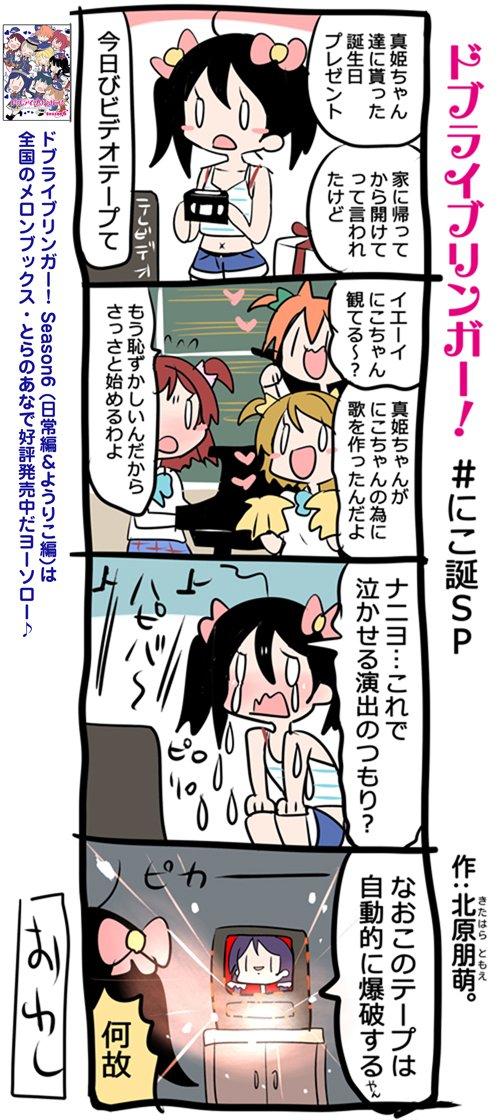 ドブライブリンガー!にこ誕SP「まきりんぱなのサプライズ♪」#lovelive#矢澤にこ生誕祭2017#7月22日は矢澤