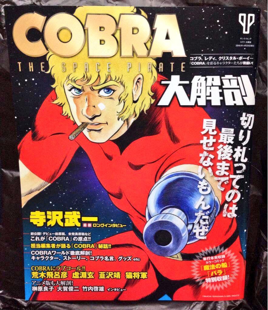 寝る前に『コブラ大解剖』をぱらぱらと読んでいたら、寺沢武一先生 が好きな日本映画ベスト3が、『戦国自衛隊』、『魔界転生』