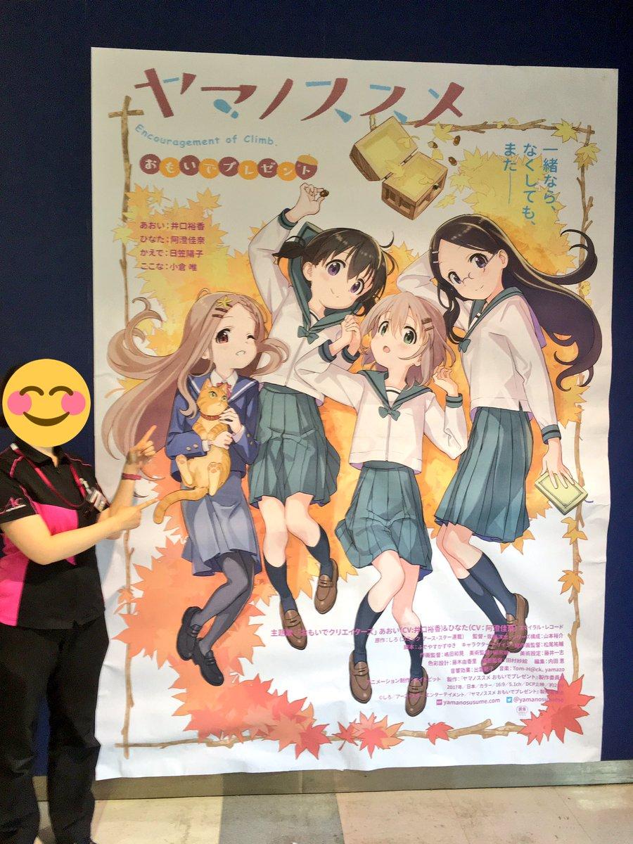 10/28(土)上映開始の、OVA『#ヤマノススメ おもいでプレゼント』キービジュアルを劇場でも公開!あおい達と一緒に写