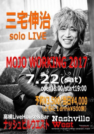 """ MOJO WORKING 2017 ""7/22(土)大阪・高槻 ナッシュビルウエストOPEN 18:00 / STA"