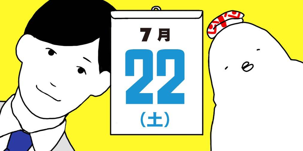 おはようございます(*゚▽゚*)(*・8・*)今日は7月22日の土曜日☆*:.。.今日お届けする漫画・アニメの名言は…【