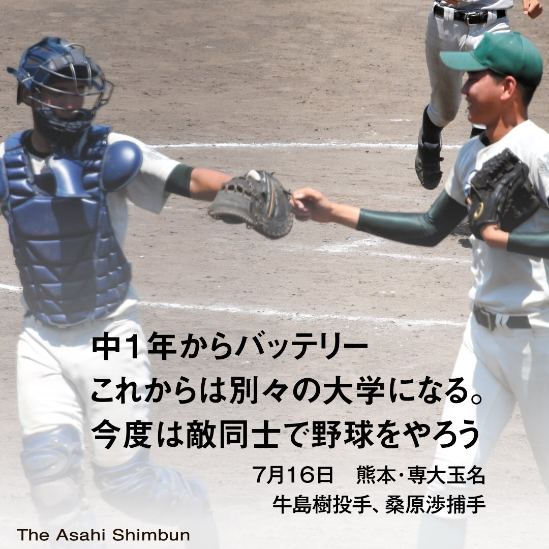 【高校野球熊本大会】 #高校野球 #言球 #じぶん史上最高の夏 #熊本大会 #専大玉名 #バッテリー