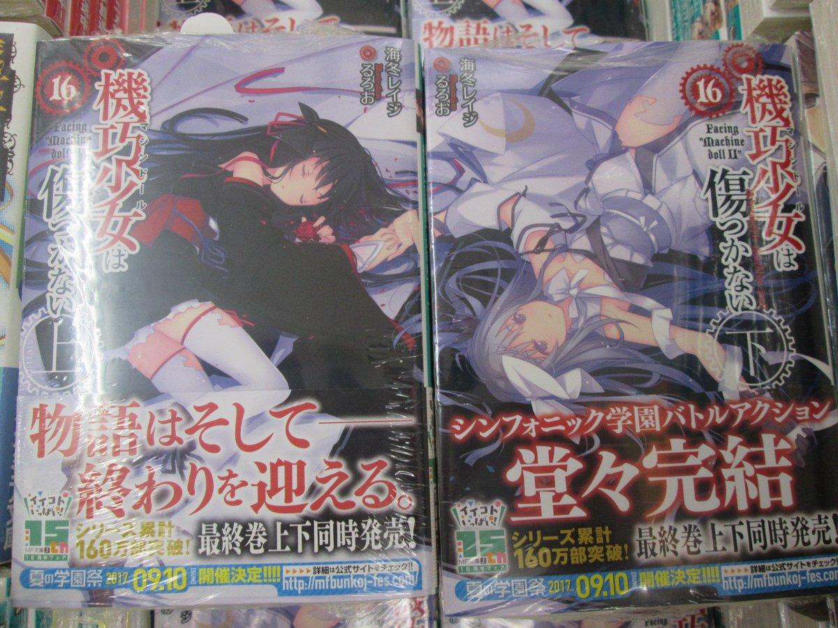 【書籍】「MF文庫J」7月の新刊が入荷、販売スタートしています!今月も強力ラインナップ満載です!そして「機巧少女は傷つか