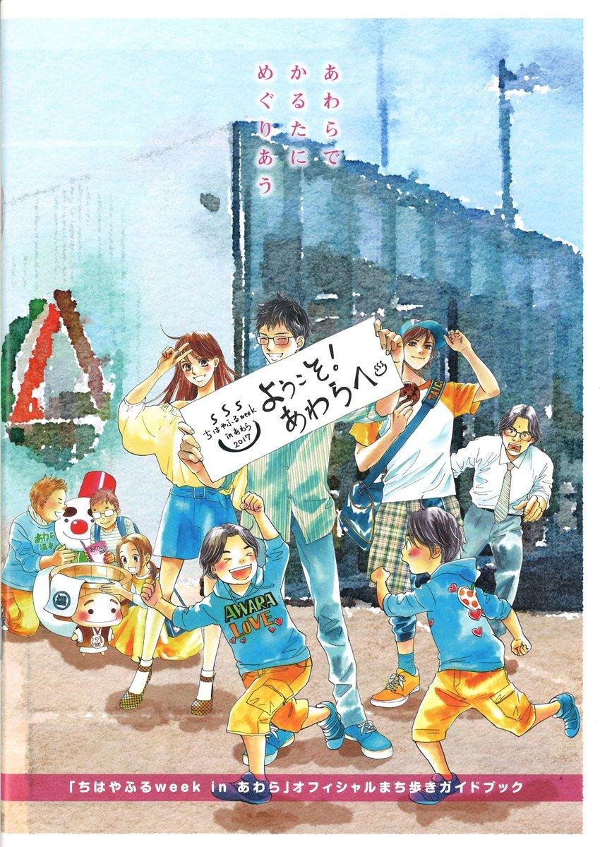 近江神宮で競技かるたの高校選手権が開催されてます、選手の皆さんの健闘をお祈りいたします。あわら市『ちはやふるWeek i