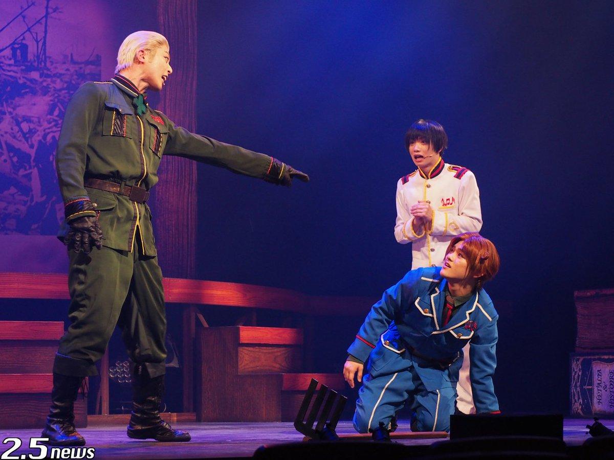 【レポート】ミュージカル「ヘタリア〜in the new world〜」東京ゲネプロレポートです!!(。❛ᴗ❛。)#25