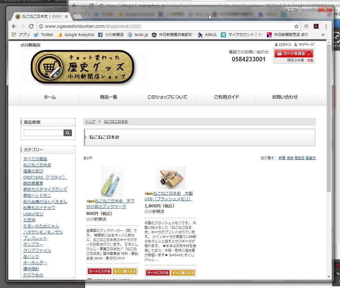 本日より小川新聞店オリジナル「ねこねこ日本史_天下分け目のブックマーク」と「ねこねこ日本史_木製USB」をwebと店頭で
