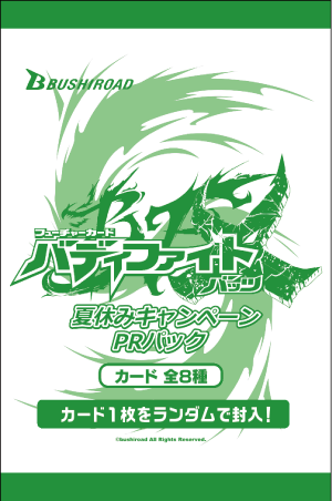 【バディファイト夏休みキャンペーン】2017年7月22日(土)より、バディファイト関連商品を2000円ご購入ごとに、バデ