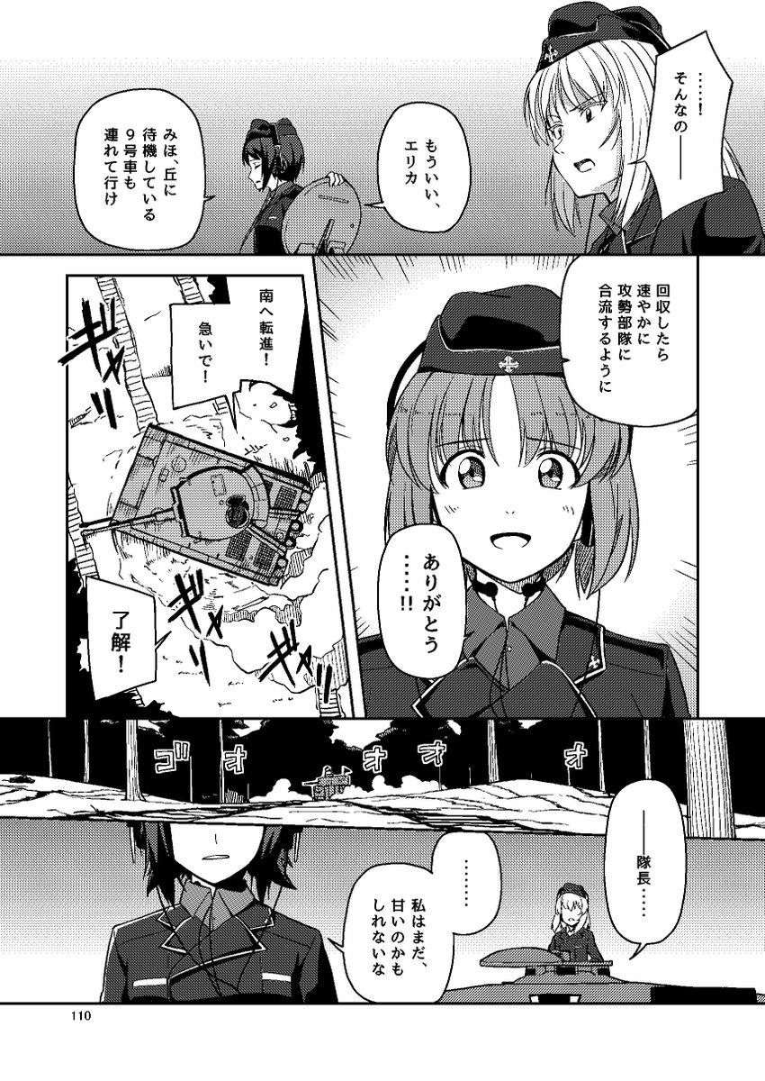 ガルパン継続高校漫画【ラップランドの空の下】110~113ページ