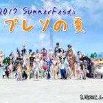 本日(昨日)の夏隣桃さん2017 Summer Festa【ブレソの夏】に参加してきました。第1部の浜辺編を動画にしまし