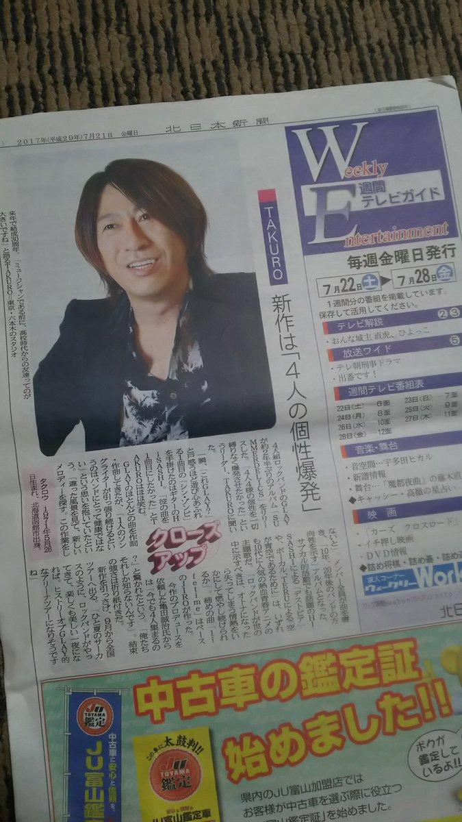クロムクロは「熱血青春アニメ」らしいwwww RT  昨日の北日本新聞にTAKUROさんのインタビュー載ってたー