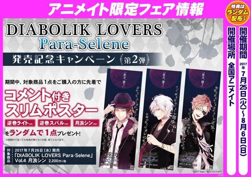 【フェア情報】7/25より『「DIABOLIK LOVERS Para-Selene」発売記念キャンペーン 第2弾』が開