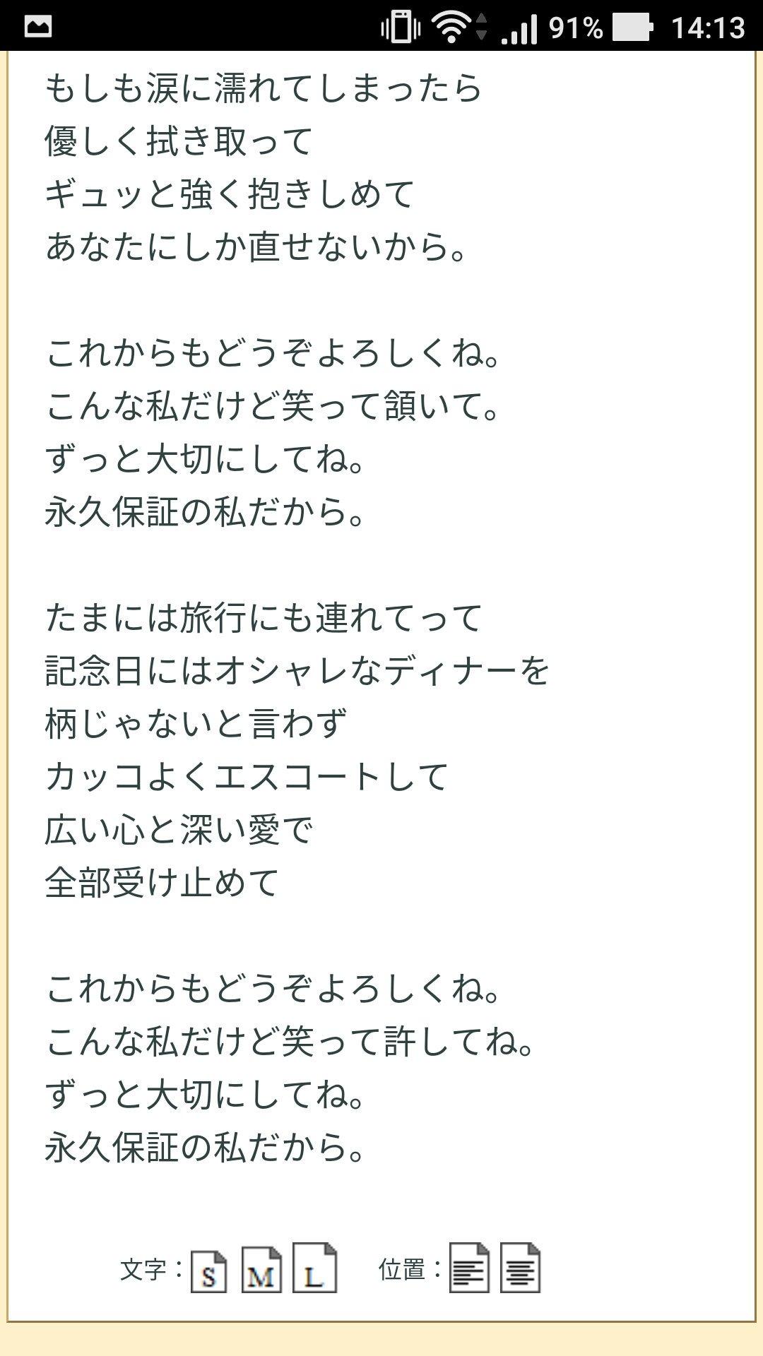 西野カナ トリセツ 歌詞