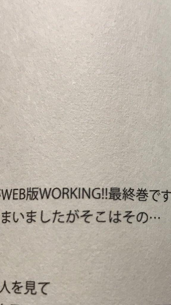 マジかよ…WEB版WORKING!! 最終巻じゃん…うわぁ…かなしい…ダストボックス2.5買わなきゃなぁ…てな訳で、最後