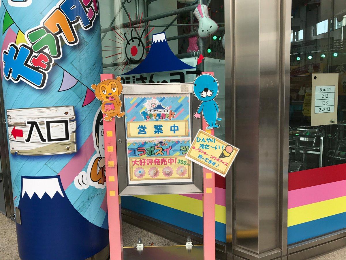 今日もお台場は暑くて夏!真っ盛り!!【キャラクターランド】では、かわいい♪キャラクター・コラボアイスが大好評販売中です!