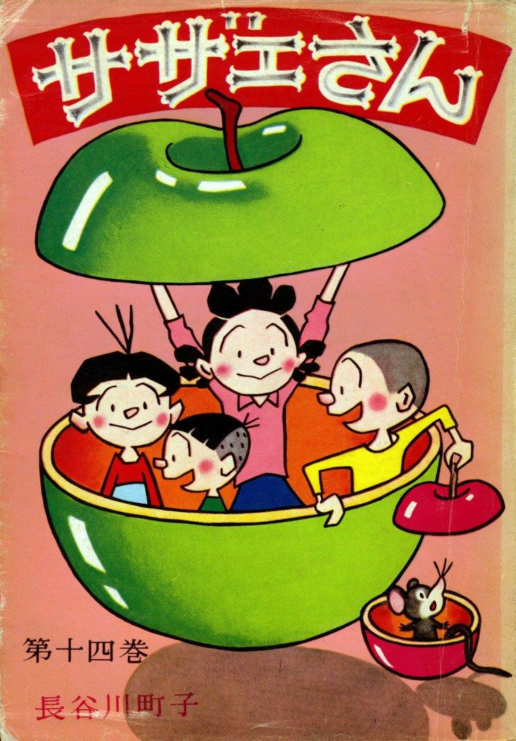 サザエさん、姉妹社版単行本14巻表紙。昭和28年ごろか。アニメのOPの元ネタと思われます。
