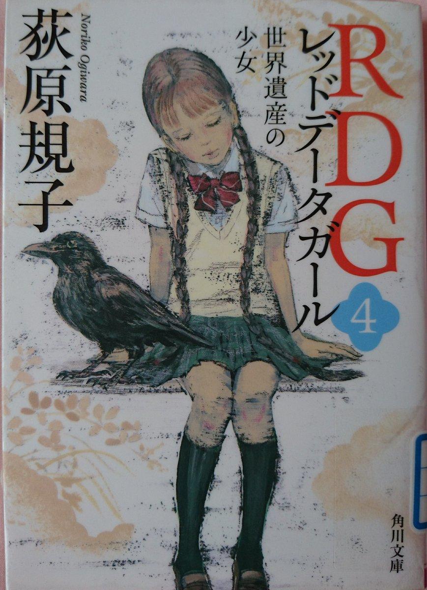 レッドデータガール読了〜!友達に勧められて読み始めた本です!荻原さんは上橋さんとよく鼎談していたので、読んでみたいと思っ