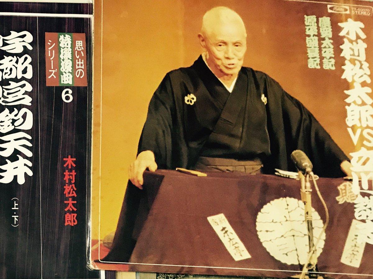 ちなみに、この松太郎師匠の掛けですが、「末広亭」の文字が!!