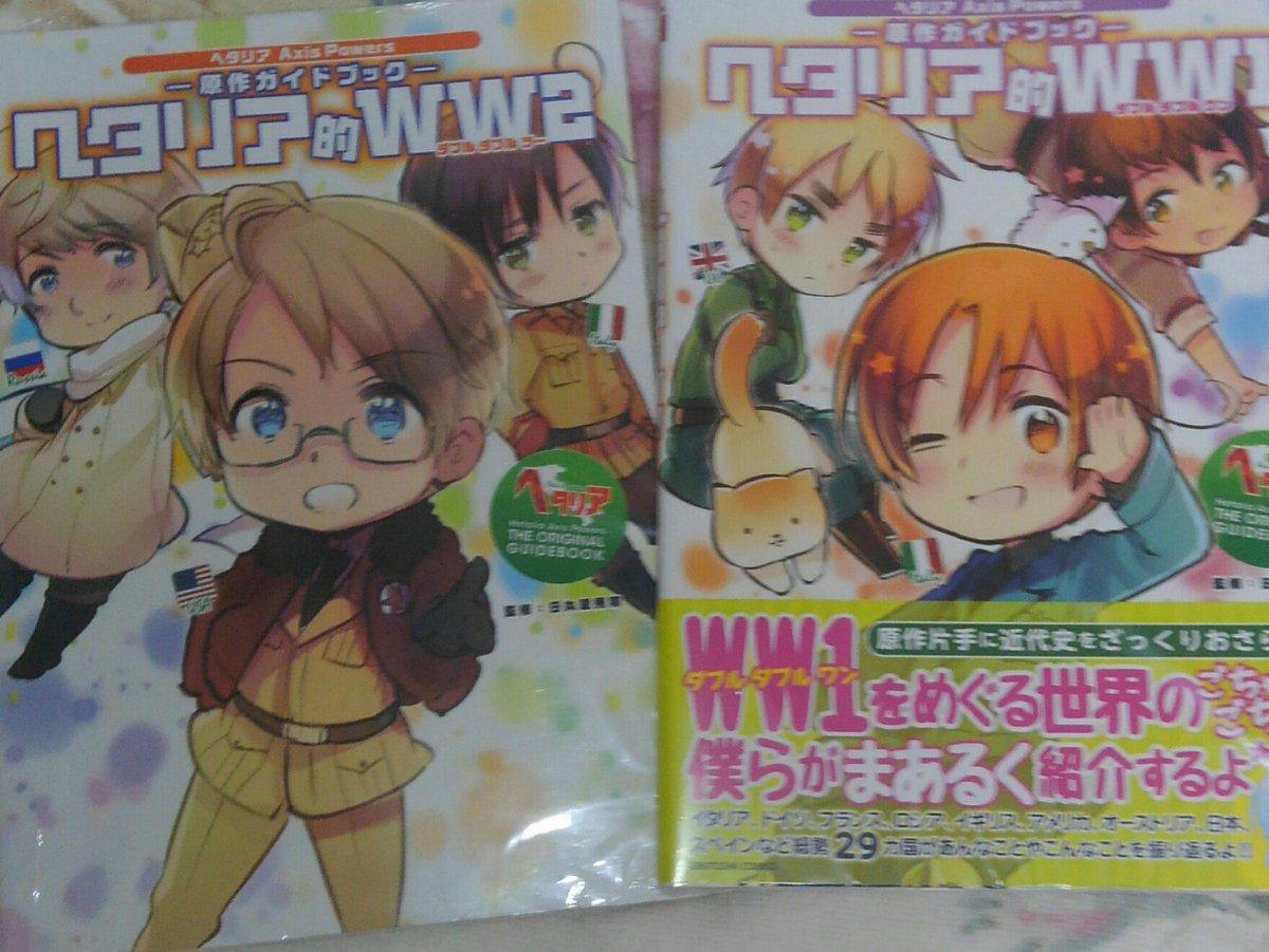 スケッチブックとヘタリアの新刊を買いに行ったらヘタリアの新刊は売り切れていたけど、WWシリーズがあったので購入!