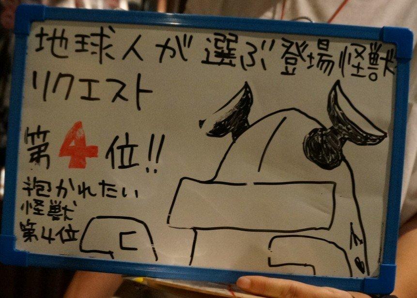 久々に川崎の怪獣酒場行ってきた考えてみたら、7月入ってから初だった今日はエレキング登場!お客さんが選ぶ登場怪獣堂々4位!