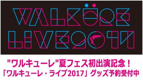 「ワルキューレ ライブ 2017 グッズ」は明日7/23(日)23:59までのお申込みで、ワルキューレが出演する8/6(
