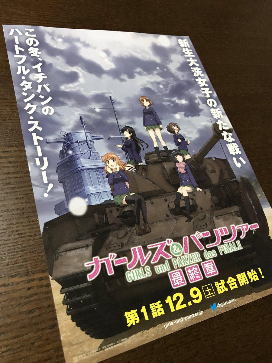 ガルパン最終章♡私の誕生日前日に、第1話 試合開始!!楽しみだなぁ〜(o^^o)