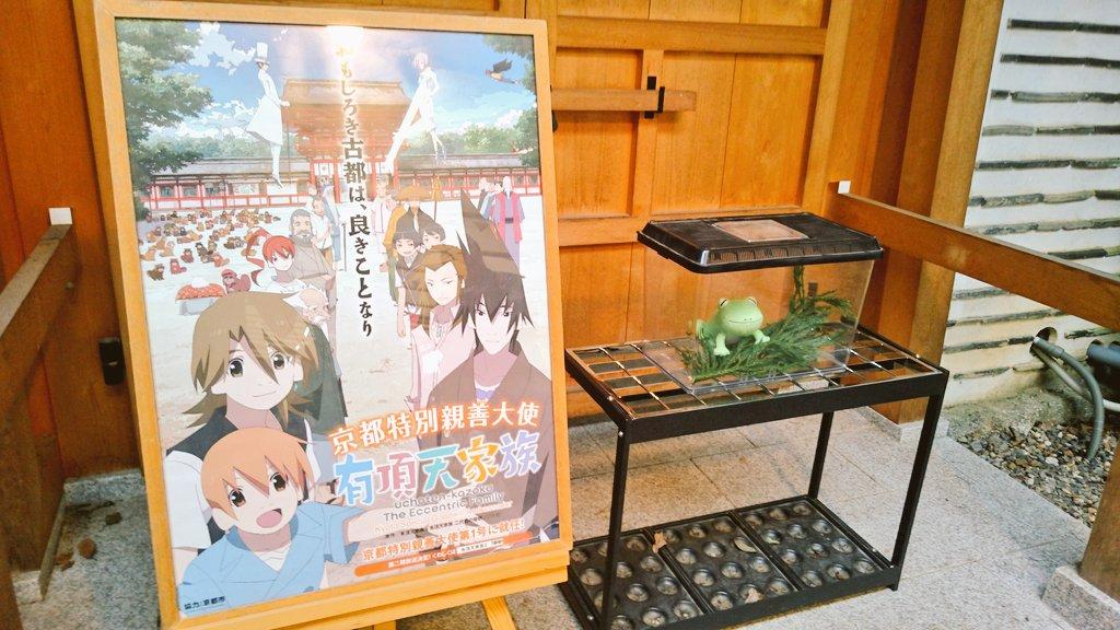 明日は伏見稲荷大社 本宮祭での演奏!その為に本日、京都入り。丁度、下鴨神社みたらし祭があったので行って来ました!『有頂天