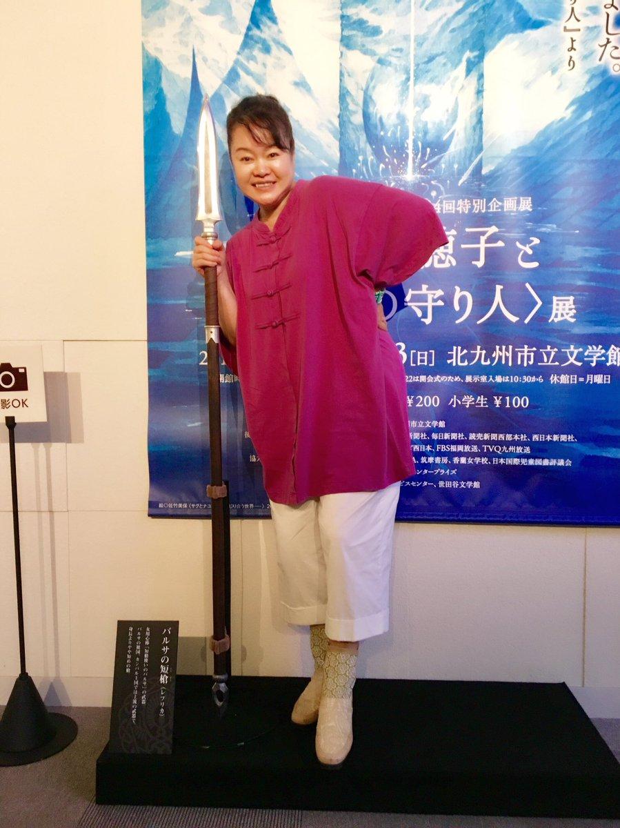 北九州市立文学館「上橋菜穂子と精霊の守り人展」開会式でスピーチとテープカットをさせていただきました。会期中精霊のマカロン