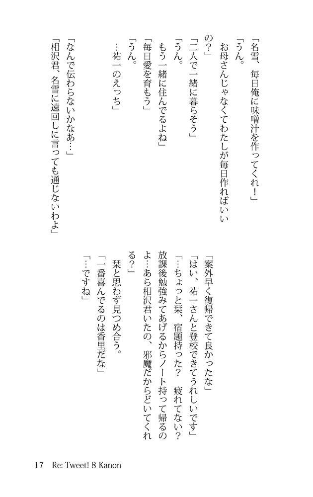『Re: Tweet! 8』本文見本(1/2)Kanon/AIR/CLANNAD/リトルバスターズ!のサンプルです。しっ
