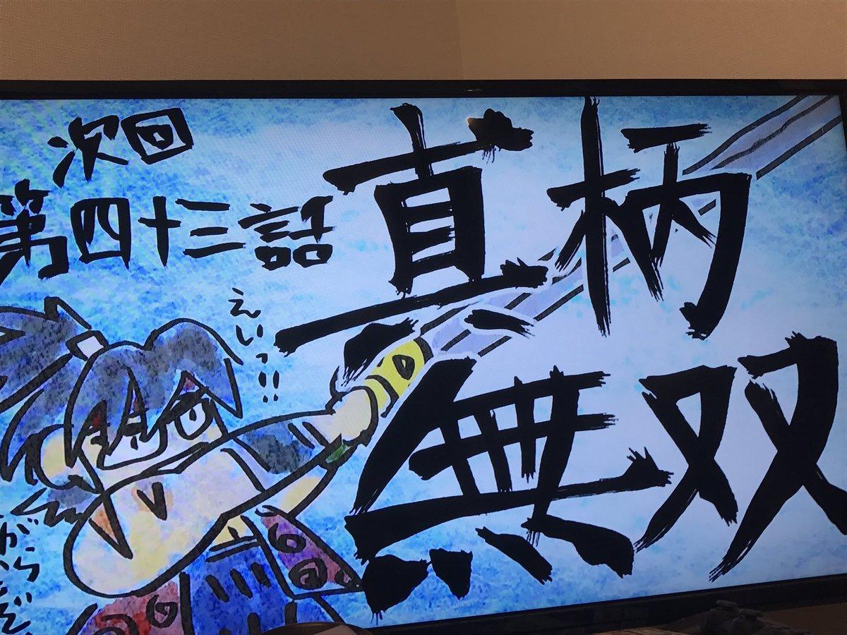 次回の信長の忍びってアニメに太郎太刀出るよ!