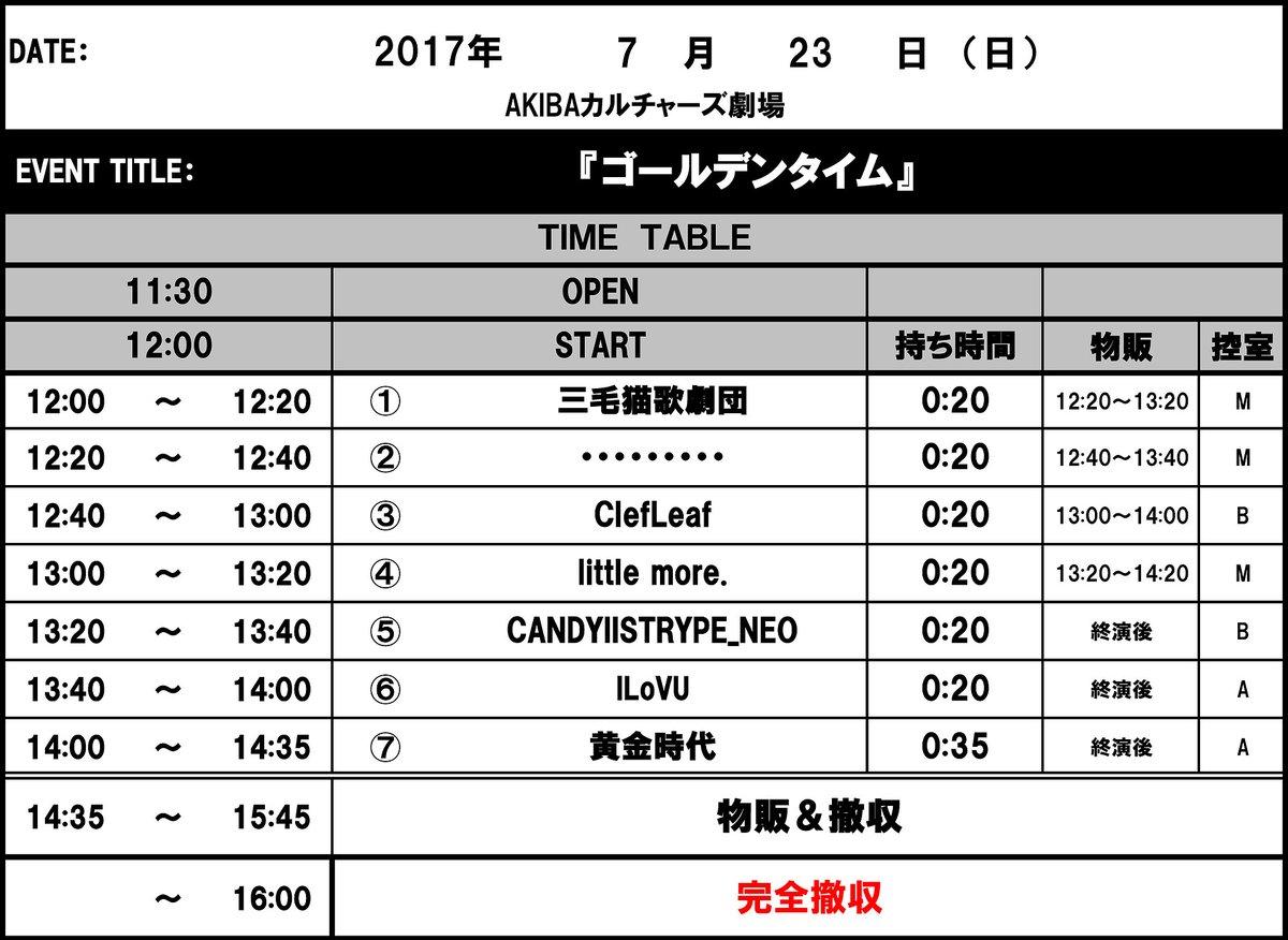 7月23日(日)黄金時代定期ライブ『ゴールデンタイム』AKIBAカルチャーズ劇場OPEN11:30/START12:00