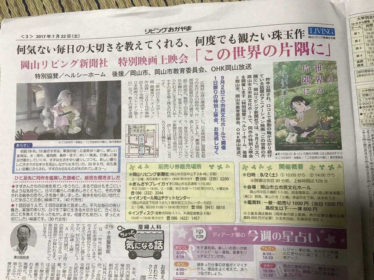 岡山リビング新聞社が、「この世界の片隅に」の特別上映会やるってリビング新聞に載ってた〜。お近くの方で未見の方ぜひ!