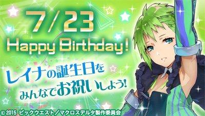 【マクロス公式 for スゴ得/AppPass】レイナの誕生日を記念して本日(7/23)限定でスペシャルボイスを公開中!