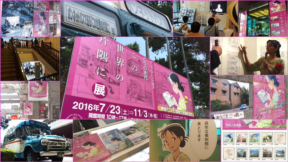 呉市立美術館「マンガとアニメで見る こうの史代『この世界の片隅に』展」から1周年! 原作全話分の原画展示と、映画資料の前