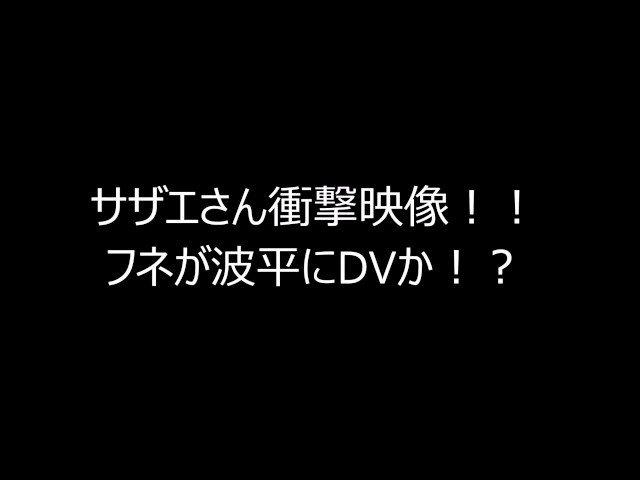 【衝撃映像】サザエさん衝撃映像!!!!!!!!
