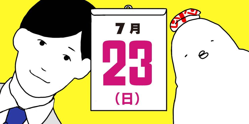 おはようございます(*゚▽゚*)(*・8・*)今日は7月23日の日曜日☆*:.。.今日お届けする漫画・アニメの名言は…【