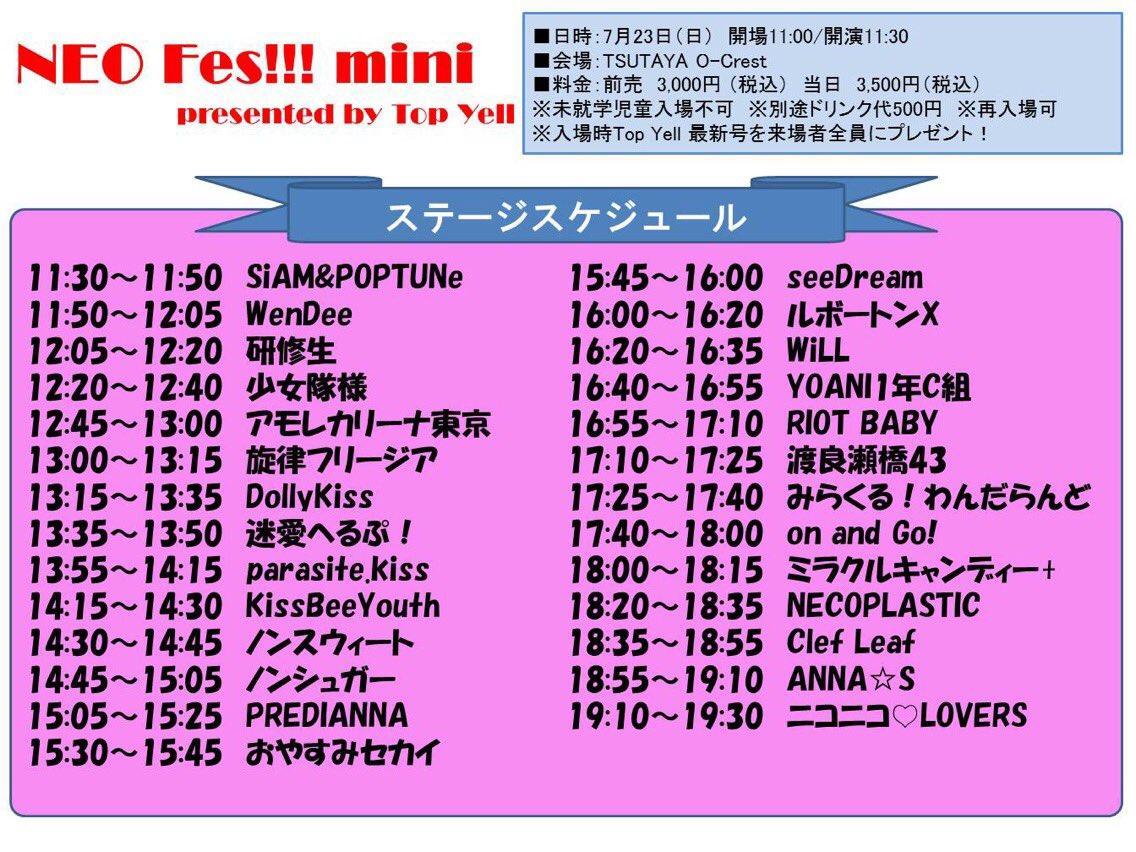 おはよう🔅今日は、・『黄金時代定期ライブ『ゴールデンタイム』』・『NEO Fes!!! mini presented b