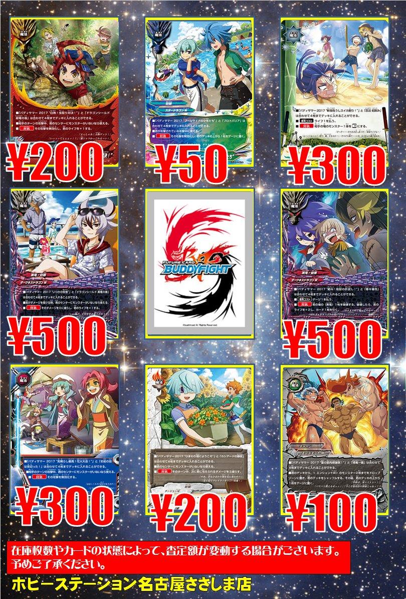 【バディファイト】サマーキャンペーン買取付けました!当店でも2000円ごとに1枚PRパック配布しております!在庫まだまだ