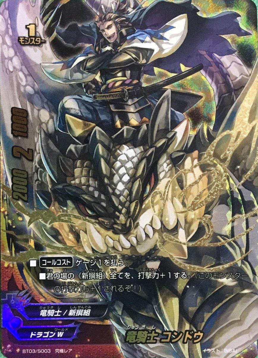 「竜騎士 コンドウ」「壬生の狼」モデルは新撰組隊長、近藤勇。元は将軍の上洛警護の人員募集で参加したが、京都にて尊皇攘夷の