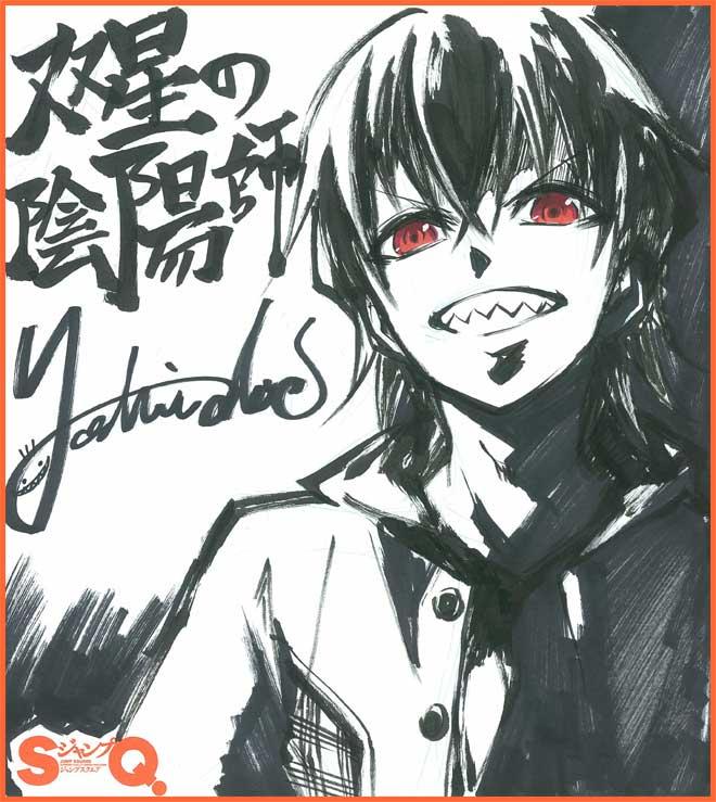 (´-`).oO( 助野嘉昭先生 誕生日、おめでとうございます)『双星の陰陽師』の焔魔堂ろくろを描いた素敵な直筆色紙を、