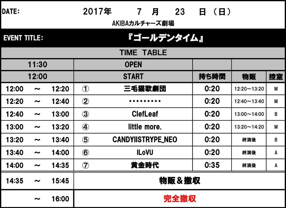 #ClefLeaf本日!7/23(日)AKIBAカルチャーズ劇場黄金時代定期ライブ『ゴールデンタイム』開場 11:30/