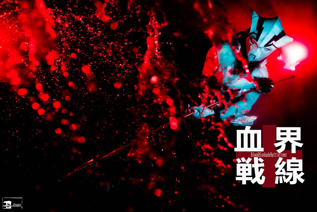 斗流血法 刃身ノ伍突龍槍!!m: t:血界戦線s: